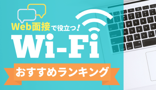 【就活コスパ最強】Web面接で役立つWi-Fiおすすめランキング | 比較一覧,選び方も
