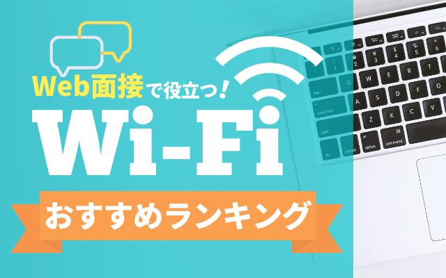 【就活コスパ最強】Web面接で役立つWi-Fiおすすめランキング _ 比較一覧,選び方も