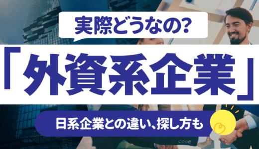 【企業一覧あり】「外資系企業」就職って実際どうなの? | 日系企業との違い,探し方も