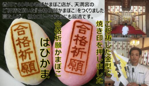 【インタビュー】就活生・受験生応援の「合格祈願かまぼこ」って? | 熊野蒲鉾店の熊野雄太さん