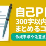 【ES例文付き】自己PRを300字以内でまとめるコツ | 作成手順,注意点も