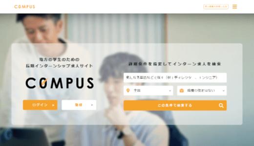 【インタビュー】COMPUS(コンパス)への想い 株式会社COMPUSの藤田さん