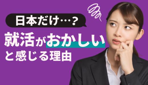 【日本だけ?】就活がおかしいと感じる理由7つ | 早めに就活を終わらせる方法も