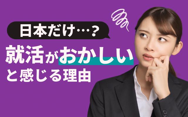 【日本だけ?】就活がおかしいと感じる理由7つ _ 早めに就活を終わらせる方法も