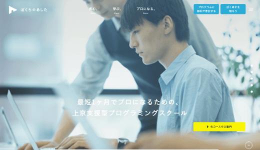 上京支援型プログラミングスクール「ぼくらのあした」って? | 株式会社グッドワークス代表取締役・須合さん