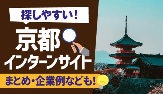 【探しやすい!】「京都」インターンシップサイトおすすめ4選 | 企業例,大学プログラムも