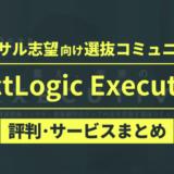 【FactLogic Executiveの評判は?】サービス内容3つ _ メリット・デメリット,選考内容も
