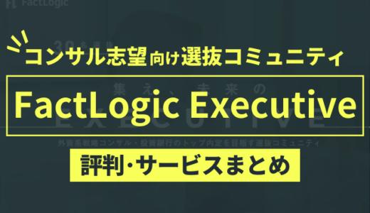 【FactLogicExecutiveの評判は?】サービス内容3つ | メリット・デメリット,選考内容も