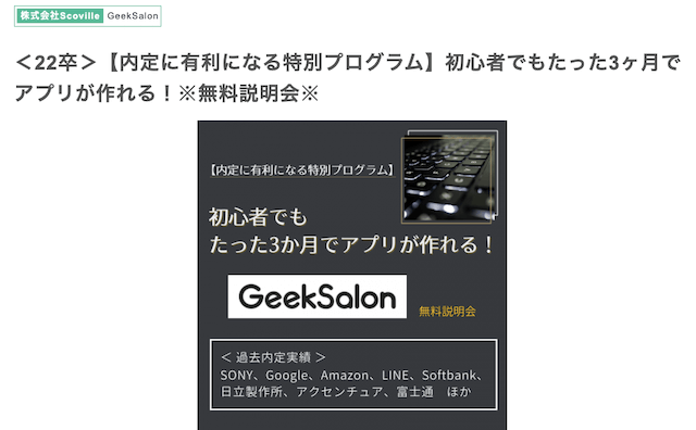 GeekSalon参加