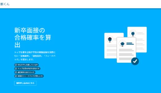 【インタビュー】模擬面接サービス「難関企業診断くん」への想い|Aniwo株式会社の松山さん
