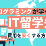 【エンジニア留学】プログラミングが学べるIT留学先おすすめ5選 _ 費用を安くする方法も