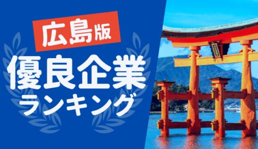 【ホワイト企業】広島の優良企業ランキング20選 | 福山市の隠れ中小企業も