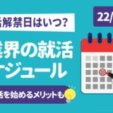 【就活解禁日はいつ?】「22/23卒」各業界の就活スケジュール   解禁日までにすべきことも