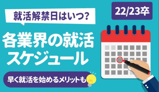 【就活解禁日はいつ?】「22/23卒」各業界の就活スケジュール | 解禁日までにすべきことも