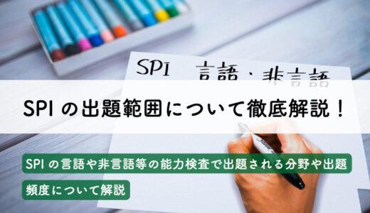 SPIの出題範囲を言語・非言語に分けて解説!頻出度の高い問題も紹介