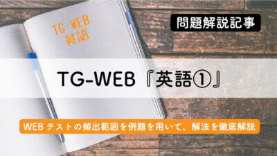「TG-WEBの英語」を問題付きで解説!難易度の高い例題を攻略しよう!