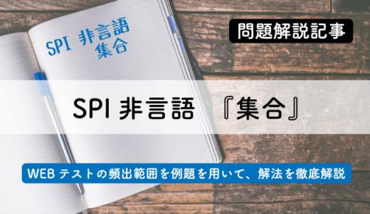 SPIの「集合」を例題を使って完全マスター!効率的なベン図の書き方も紹介