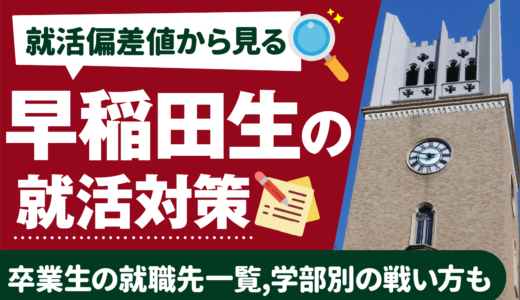 早稲田生の就活対策:就活偏差値から見る特徴把握とOBOG訪問の活用で勝つ