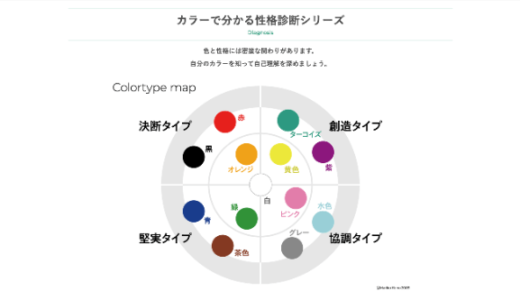 【インタビュー】カラーで分かる性格診断って?   株式会社色彩舎 河野社長