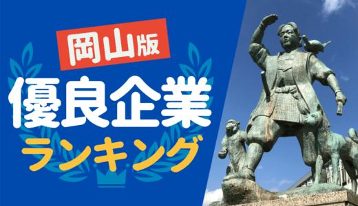 【ホワイト企業】岡山県の隠れ優良企業ランキング一覧 | 優良企業の探し方も