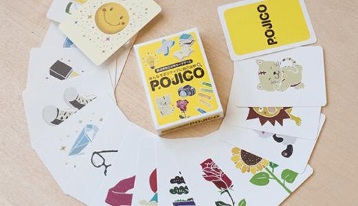 【自己分析を楽しく】自己分析カードゲーム POJICO(ポジコ)って? | 開発チームにインタビュー
