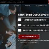 トップ戦略コンサルへの就職をサポート   株式会社STRATEGYBOOTCAMPの河野さん