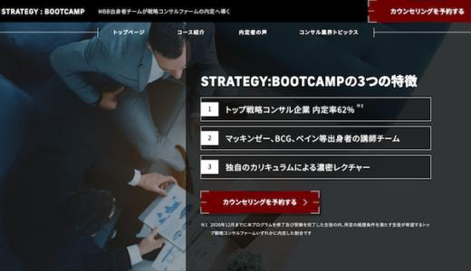 トップ戦略コンサルへの就職をサポート | 株式会社STRATEGYBOOTCAMPの河野さん