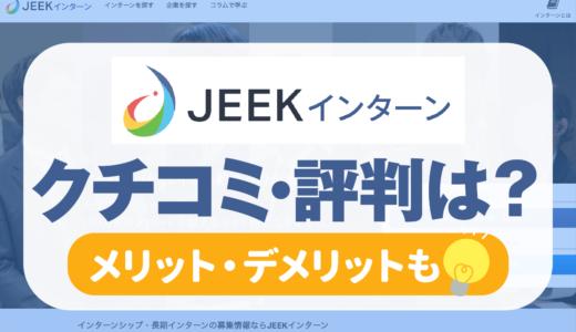 【jeek(ジーク)インターン評判は?】就活生の口コミまとめ | サービス内容や向いている人も