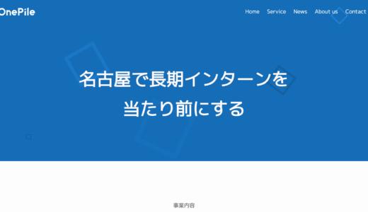 【インタビュー】「女子会みたいな就活対策」って? | 株式会社OnePile創業者岩田さん、三浦さん