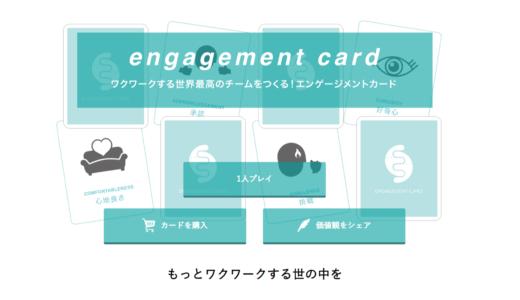 【インタビュー】株式会社トリプルバリューCEO・山本龍太様|簡単に自己分析ができるエンゲージメントカード