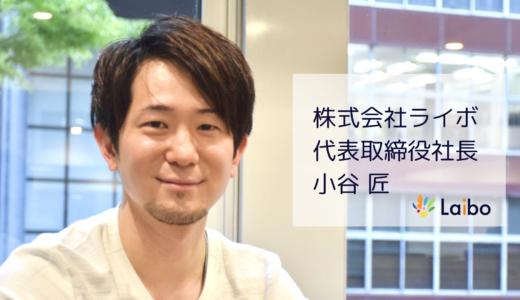 【インタビュー】多様な働き方をサポートしていく | 株式会社ライボ代表取締役小谷さん