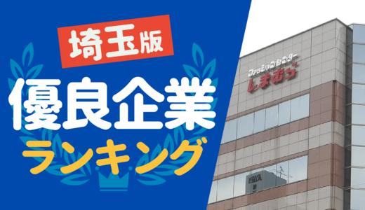 【ホワイト企業】埼玉県の隠れ優良企業ランキング一覧 | 優良企業の探し方も
