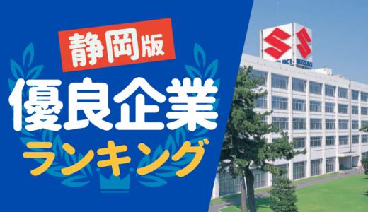 【ホワイト企業】静岡県の隠れ優良企業ランキング一覧 | 優良企業の探し方も