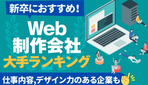 【新卒におすすめ!】Web制作会社大手ランキング一覧   仕事内容,デザイン力のある企業も