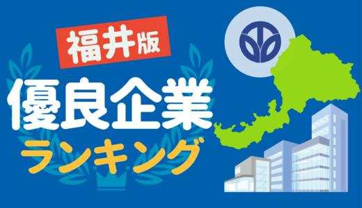 【ホワイト企業】福井県の隠れ優良企業ランキング一覧 | 優良企業の探し方も
