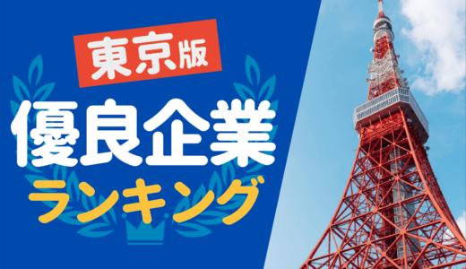 【ホワイト企業】東京の隠れ優良企業ランキング一覧 | 優良企業の探し方も