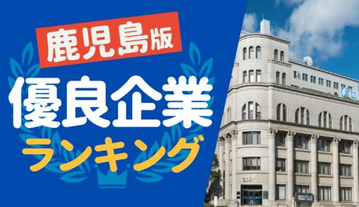 【ホワイト企業】鹿児島県の隠れ優良企業ランキング一覧 | 優良企業の探し方も
